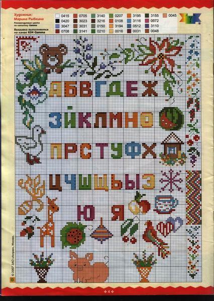 Для вышивки алфавита необходимо подбирать специальные схемы