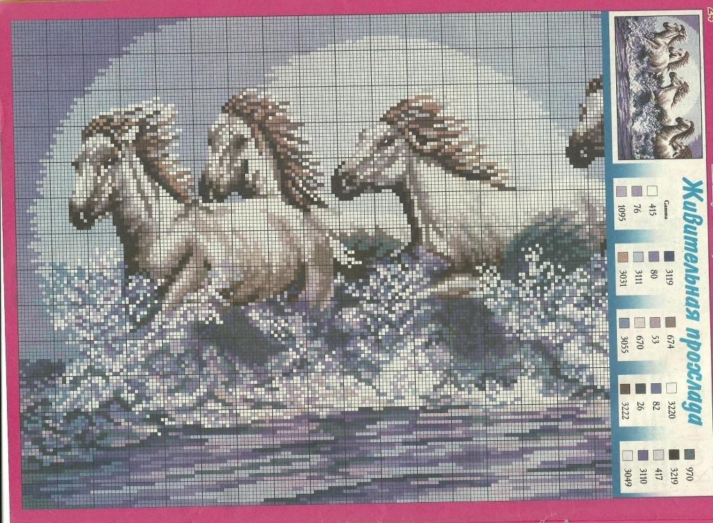 Схема вышивки бисером на атласе Лошади Юма ЮМА-4262А цена, купить ...   752x1024