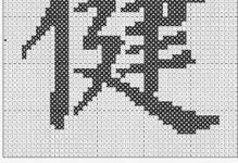 Vishivkakrestomieroglif3--