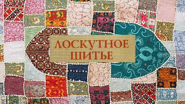 Маленькие разноцветные лоскутки рукодельницы превращают как в изысканные предметы обихода, так и настоящие предметы искусства