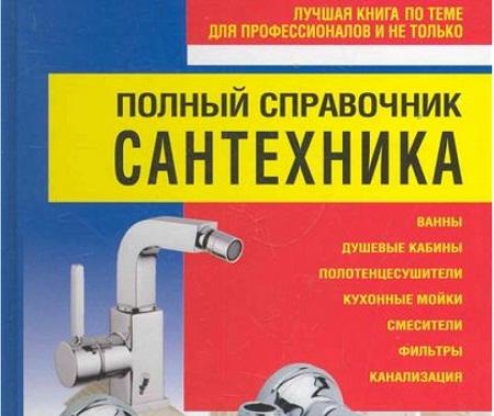 Справочник сантехника можно купить в книжном магазине или заказать в интернете