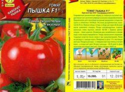 Самоопыляемые сорта помидоров можно купить в магазине для овощеводства